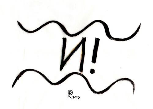 Reiner Poser, Und NU ?, Symbol, Minimal Art